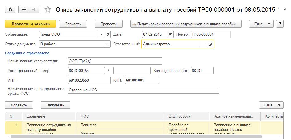 Номер и дата приказа о предоставлении отпуска по уходу за ребенком заполняются номером и датой документа.