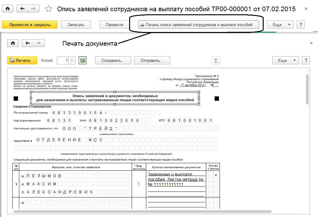 Приложение 2 к приказу фсс рф от 17.09.2012 335 скачать бланк в word